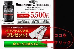 アルギニン×シトルリン マッスルプレスの購入方法