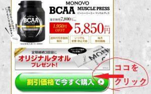 BCAAマッスルプレスの購入方法