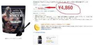 マッスルプレス ホエイプロテインのアマゾンでの価格